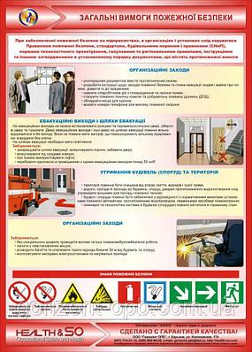 Стенд «Общие требования пожарной безопасности»