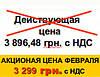 3299 грн. - акционное предложение на перфоратор DeWALT D25133K!