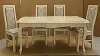 Стол обеденный деревянный раскладной Royal слоновая кость
