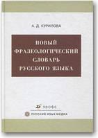 Новий фразеологічний словник російської мови