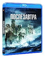 Blue-ray фильм: Послезавтра (Blu-Ray)