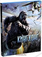 Blue-ray фильм: Кинг Конг (Blu-Ray) (2005)