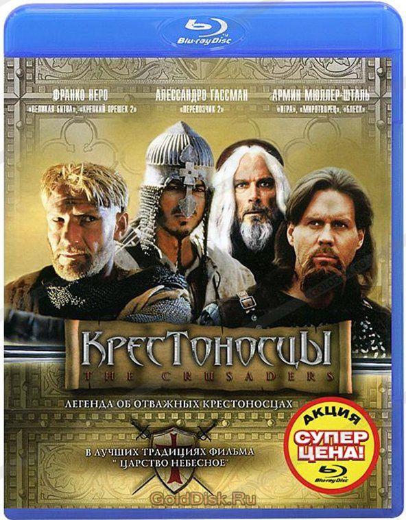 Blue-ray фильм: Крестоносцы (Blu-Ray) Италия, Германия (2001)