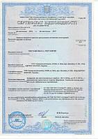 Сертификат горячее цинкование