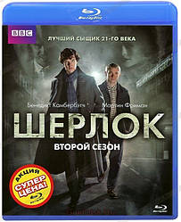 Blu-ray фільм: Шерлок: Сезон 2, (серії 1-3)