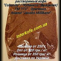 Кофе растворимый микс Cubanito (Millicano)