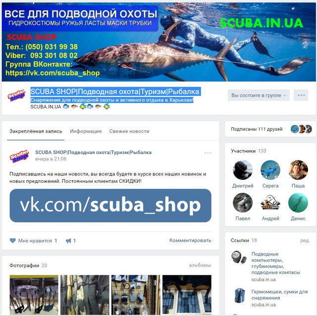 SСUBA SHOP|Подводная охота|Туризм|Рыбалка Снаряжение для подводной охоты и активного отдыха в Харькове!