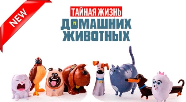 Фигурки тайная жизнь домашних животных
