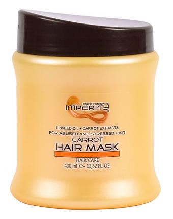 Маска Imperity Carrot для ослабленных волос 400мл, фото 2