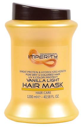 Маска Imperity Vanila Light для сухих и окрашенных волос 1200мл, фото 2