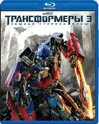 Blue-ray фільм: Трансформери 3: Темна сторона місяця (Blu-Ray) США (2011)