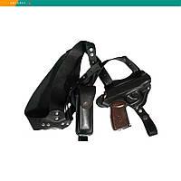 Кобура ПМ оперативная кожаная двусторонняя с чехлом для магазина (006) плечевое ношение под мышкой