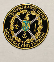 "Шеврон ""Генеральний штаб ЗСУ"" на черном"