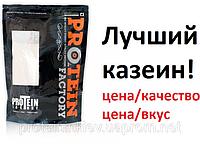 Micellar Casein Protein Factory 2300 грамм (казеин)