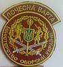 "Шеврон ""Почесна варта МО України"" малиновая"