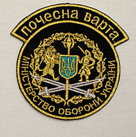 "Шеврон ""Почесна варта МО України"" черная"