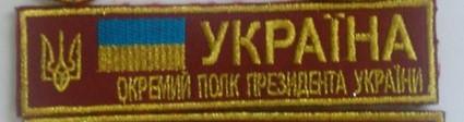 Шеврон Нагрудная  на липучке  нашивка по родам войск ОППУ
