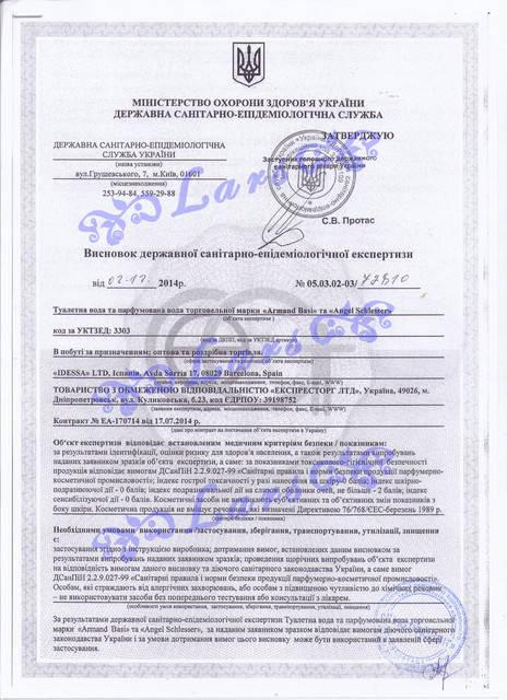 сертификат на духи Арманд Баси