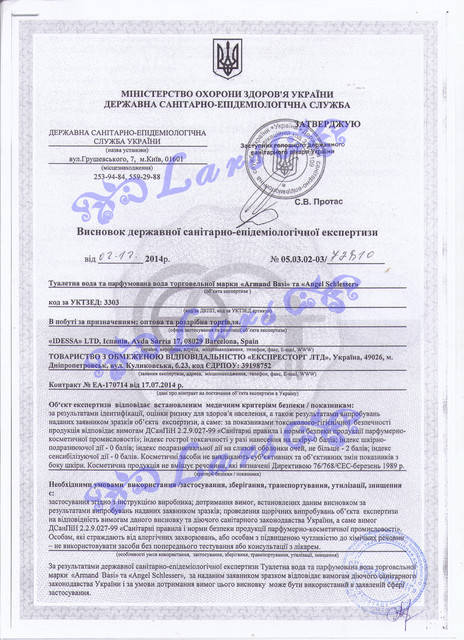 Сертификат на духи Armand Basi, Angel Schlesser