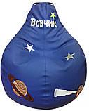Кресло мешок груша пуф бескаркасное капля для детей Космос, фото 9