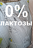 0% лактозы протеин на развес LACTOMIN 80 LF Lactoprot Deutschland GmbH Германия 1 кг  Proteininkiev