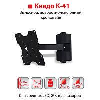 Кронштейн К-41 (крепление) настенный поворотно-наклонный для LED, ЖК телевизоров и мониторов (черный) KVADO
