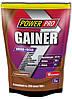 Гейнер Power Pro - Gainer (1000 грамм)