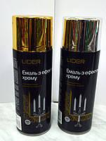 Эмаль с эффектом хрома Lider хром-серебро 400 мл