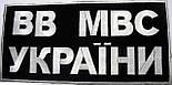Шеврон на спину ВВ МВС України, фото 2