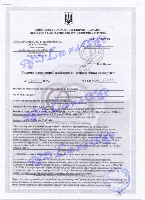 Сертификат на духи Salvatore Ferragamo