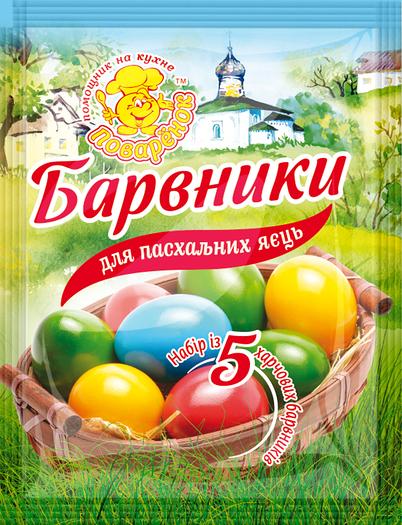 Набір фарб для яєць 5 кольорів по 5 г.