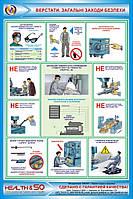 Стенд по охране труда «Станки. Общие меры безопасности»