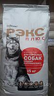 РэксПЛЮС белорусский сухой корм для взрослых собак средних и крупных пород с повышенной активностью 15 кг
