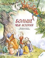Больше чем история. Рассказы для детей по истории и географии. Роз Юай.