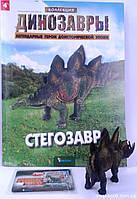 """Комплект """"Динозавры. Коллекция"""" №4 Стегозавр"""