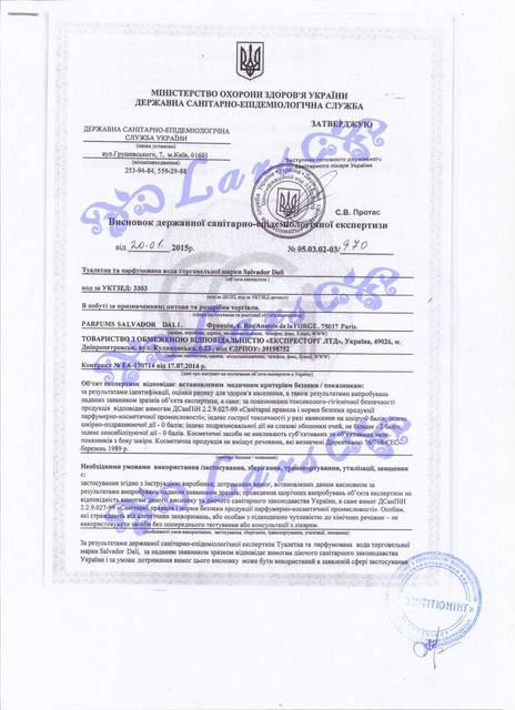 Сертификат на духи Salvador Dali