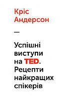 Успішні виступи на TED. Рецепти найкращих спікерів Кріс Андерсон