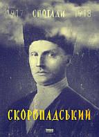 Павло Скоропадський. Спогади. Кінець 1917 – грудень 1918 Павло Скоропадський