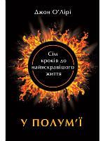 У полум'ї: 7 кроків до найяскравішого життя Джон О'Лірі