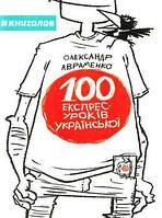 100 екпрес-уроків української Олександр Авраменко