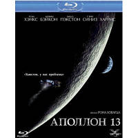 Blue-ray фильм: Аполлон 13 (Blu-Ray) США (1995)