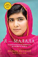 Я — Малала. Історія незламної боротьби за право на освіту Малала Юсуфзай