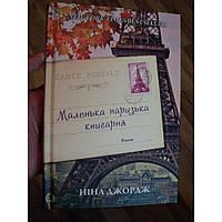 Маленька паризька книгарня Ніна Джордж