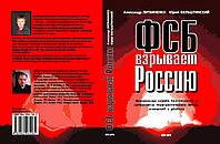 ФСБ взрывает Россию Юрій Фельштинський, Олександр Литвиненко