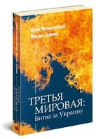 Третья мировая: битва за Украину Юрий Фельштинский, Михаил Станчев