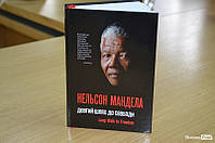 Довгий шлях до свободи Мандела Нельсон