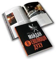 Майдан. Революція Духу. Каталог - альманах Антін Мухарський