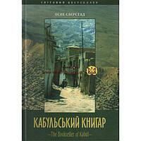Кабульський книгар Осне Саєрстад