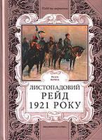 Листопадовий рейд 1921 року Василь Верига