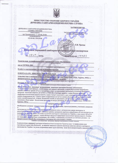 Сертификат на духи John Richmond
